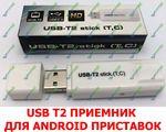 Openbox T230C USB Т2 приемник