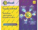 Купить Стартовый пакет Lifecell «Бомба». Цена на Стартовый пакет Lifecell «Бомба» в Киеве, Харькове, Одессе, Днепропетровске, Одессе, Львове: обзор, отзывы, описание, продажа