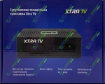 Xtra TV Box (SEHS-1723 Skardin)
