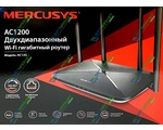 Маршрутизатор Mercusys AC12G